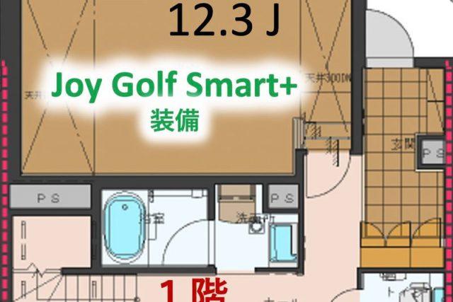 1階見取図 12.3帖のゴルフシミュレータールーム