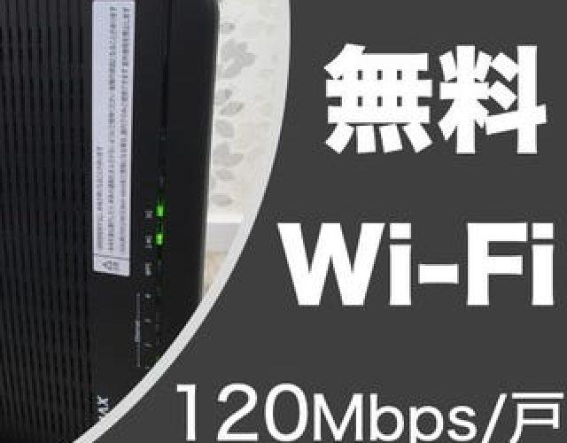 無料Wi-Fi 120Mbps/戸